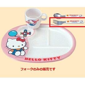 子供食器 ハローキティーピンクフォーク/業務用/新品