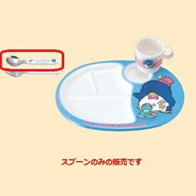 子供食器 タキシードサムスプーン/業務用/新品