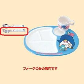 子供食器 タキシードサムフォーク/業務用/新品