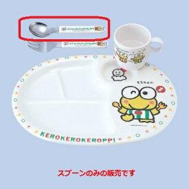 子供食器 ケロケロケロッピースプーン/業務用/新品