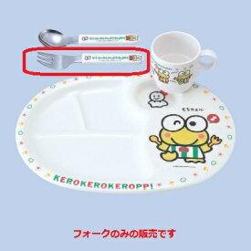 子供食器 ケロケロケロッピーフォーク/業務用/新品