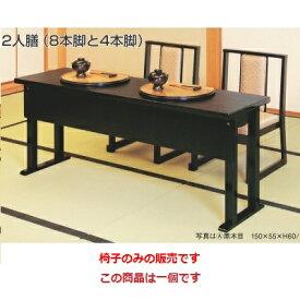 和風椅子 優高椅子ベージュ(布) ベージュ 幅450 奥行480 高さ710 座高:350/業務用/新品/小物送料対象商品