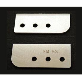 【送料別】 池永鉄工 SWAN かき氷機 [FM-5S][SI-2C]用 替刃【プロ用】 /テンポス