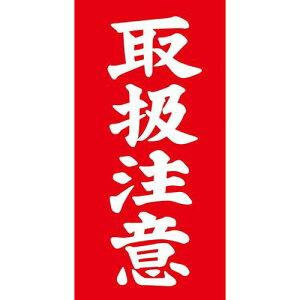 アド荷札 取扱注意 両面/2000片×1箱/プロ用/新品