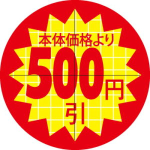 SLラベル 30π本体価格より500円引 カット入/1000枚×10冊入/プロ用/新品