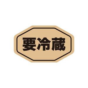 HEIKO タックラベル(シール) No.796 要冷蔵 未晒 18×29mm 160片/業務用/新品/小物送料対象商品
