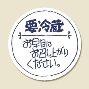 HEIKO タックラベル(シール) No.670 お早めに 120片/業務用/新品/小物送料対象商品
