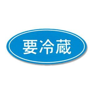 HEIKO タックラベル(シール) No.392 「要冷蔵」 16x36mm 300片/業務用/新品/小物送料対象商品