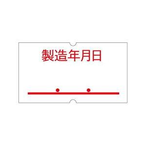 サトー ハンドラベラー用ラベル SP用 SP-6 製造年月日 強粘 10巻/業務用/新品/小物送料対象商品