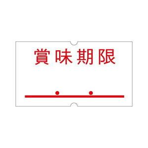 サトー ハンドラベラー用ラベル SP用 SP-5 賞味期限 強粘 10巻/業務用/新品/小物送料対象商品