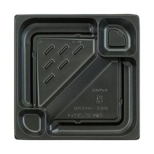 リスパック 弁当容器 饗膳 70 中皿5 黒 50枚/業務用/新品/小物送料対象商品