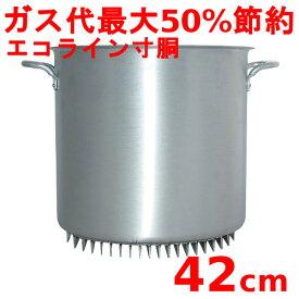 アルミ エコライン寸胴鍋 蓋無し 42cm 56L 受注生産品につき納期約40日【業務用】【送料無料】 /テンポス