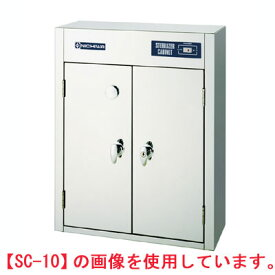 【業務用】包丁まな板殺菌庫 乾燥機能付 【SC-84HD】【ニチワ電機】幅500×奥行350×高さ980mm 【送料無料】 /テンポス