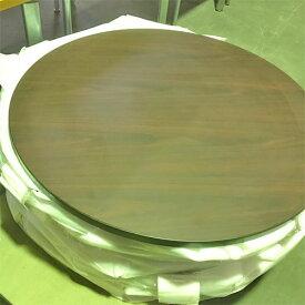【中古】テーブル天板リム アダル 幅900×奥行900×高さ27 【送料別途見積】【未使用品】【業務用】