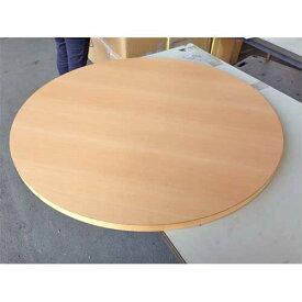 【中古】テーブル リム ナチュラル アダル 幅900×奥行900×高さ25 【送料別途見積】【未使用品】【業務用】