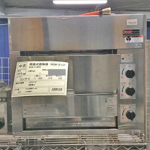 【中古】両面式焼物器 リンナイ RGW-2 幅620×奥行314×高さ562 LPG(プロパンガス) 【送料別途見積】【業務用】