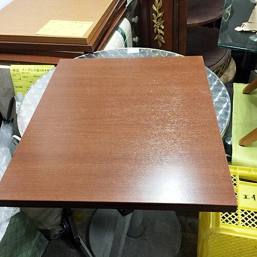 【中古】テーブル天板 幅550×奥行650×高さ30 【送料別途見積】【業務用】