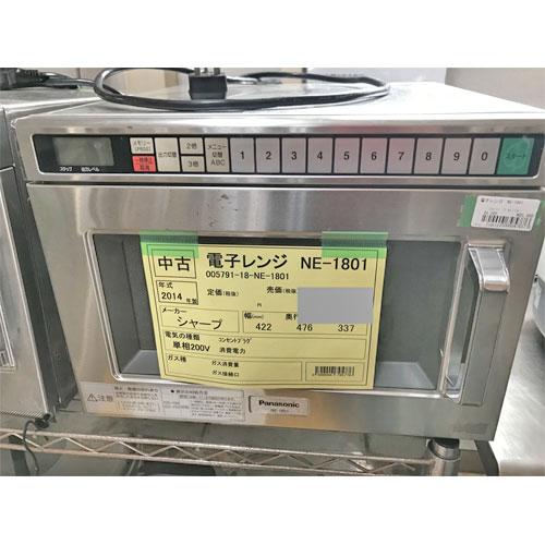 【中古】電子レンジ シャープ NE-1801 幅422×奥行476×高さ337 【送料別途見積】【業務用】