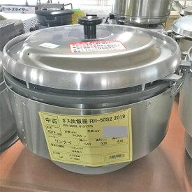 【中古】ガス炊飯器 リンナイ RR-50S2 幅543×奥行506×高さ436 LPG(プロパンガス) 【送料別途見積】【業務用】