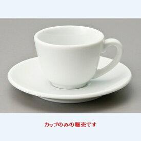 コーヒーカップ フォンテエスプレッソカップ/9×7.2×H5.3cm・100cc//業務用/新品 /テンポス
