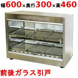 テンポスオリジナル 前後ガラス引戸ホットショーケース TBHS-600S 3ヒーター(左右+床) 30〜85℃温度設定可 照明付  業務用/送料無料