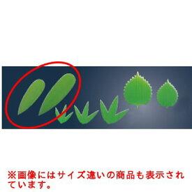 使い捨て バラン 笹(1000枚入) 大/業務用/新品 /テンポス