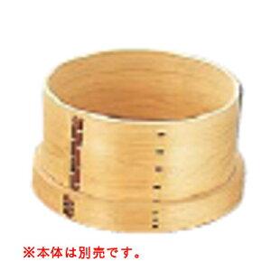 和セイロ(羽釜用)板底式竹スダレ 30cm用/業務用/新品/テンポス