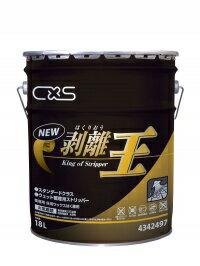 剥離王エボリューション 18L/缶