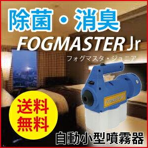 フォグマスタ・ジュニア1L 533010(日本語説明文+保証書付) 電動 噴霧器 散布機 散布器 小型 ulv噴霧器 室内消臭 介護用品 除菌 除草剤 噴霧