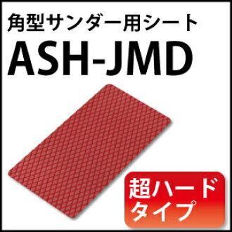 阿爾塔板 (方形薄板雷聲) 灰 JMD 02P05Nov16