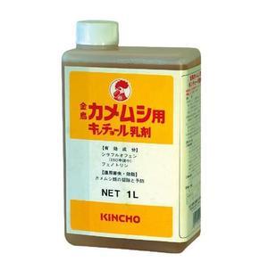 (送料無料・あす楽)カメムシ用キンチョール乳剤1L業務用希釈タイプ