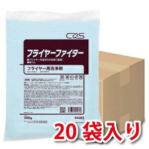 (フライヤー 洗剤)フライヤーファイター 500g 20袋/cs