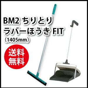 ラバーほうきFIT(フィット:長柄)1本+BM-2ちりとり ほうき チリトリ セット