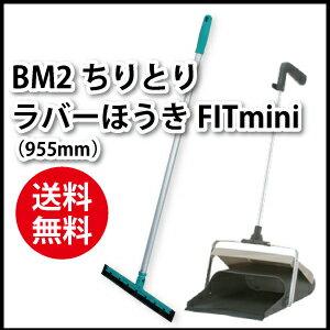 ラバーほうきFITmini(短柄)1本+BM-2ちりとり ほうき チリトリ セット