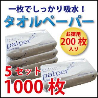 200 毫米 * 225 毫米 200 × 5 茶叶 1000 个拷贝 (碎浆机经济) 纸毛巾