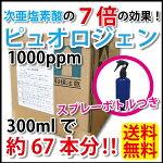 (除菌・消臭剤)ピュオロジェン20L(1000ppm)