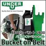 UNGER【ウンガー】バケットオンベルトセットバケットBB010+ベルトUB00