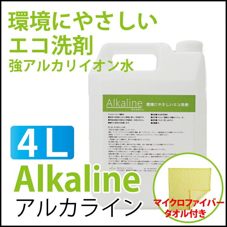 油汚れ 洗剤 アルカリ電解水 Alkaline 詰替え用 アルカライン4Lとマイクロファイバークロス【pH12.5】
