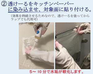 【水垢取りお風呂】100個限定透けーるテクニック200ml・300g★ファブリックシート付★