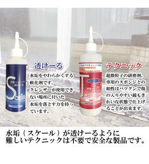 【水垢取りお風呂】透けーるテクニック200ml・300g★ファブリックシート付★