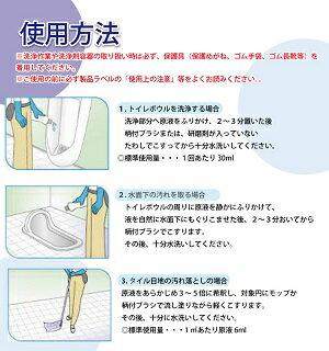 【トイレ掃除洗剤】酸性トイレクリーナー800ml/本(強力!トイレ用洗剤)【02P03Sep16】