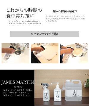 送料無料★ジェームズマーティン除菌スペシャルセット(スプレー・ポンプ・詰替え付き)★食中毒予防