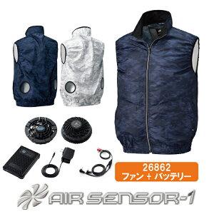 空調服 クロダルマ エアーセンサー1 26862 KS-30ファン バッテリー フル セット ベスト ファンベスト 空調ベスト 作業着 ファン付きベスト ファン付き ウェア 空調ウェア 作業服 服 空調 涼しい
