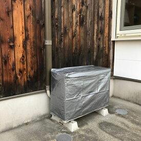 エアコン室外機カバー Sサイズ エアコンカバーサービス