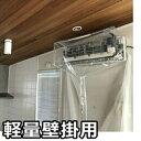壁掛用エアコン洗浄用シート 軽量壁掛用 エアコンカバーサービス SA-21 エアコン洗浄シート エアコン洗浄カバー エア…