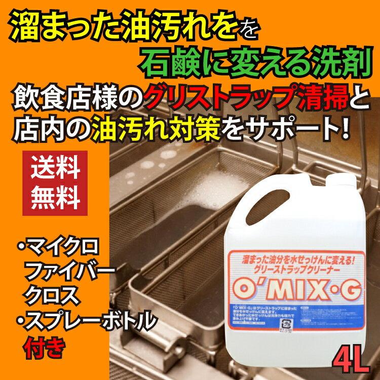あす楽 油汚れ オーガニック 洗剤 業務用 厨房 換気扇 床 テーブル 油をせっけん化するクリーナーO'MIX-G オーミックスジー スペシャルセット グリストラップ用(希釈用ボトル&マイクロファイバークロス付き)