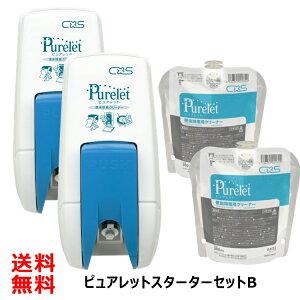 ピュアレットスターターセットB トイレ 便座クリーナー 除菌スプレー 日用品 送料無料 (本体:2個+パウチ300ml:2本)(詰め替え)