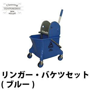 シーバイエス リンガー・バケツセット (ブルー) モップ絞り器 バケツセット 1セット