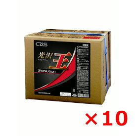 シーバイエス 光沢王エボリューション 18L 6007465 フロアワックス 10箱セット