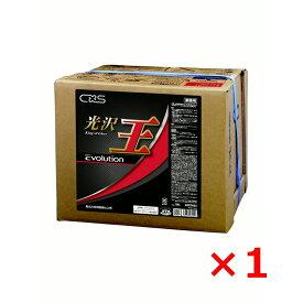 シーバイエス 光沢王エボリューション 18L 6007465 フロアワックス 1箱